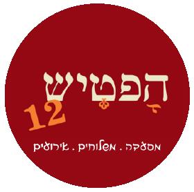 הפטיש 12 הוד השרון לוגו עגול